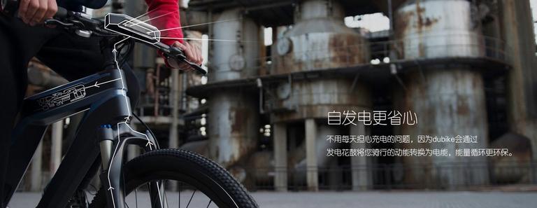 Baidu Dubike bicicleta y redes sociales